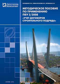 Обложка – Методическое пособие по применению ПБУ2/2008 «Учет договоров строительного подряда», 2014
