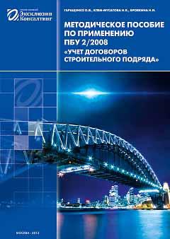 Обложка – Методическое пособие по применению ПБУ2/2008 «Учет договоров строительного подряда», 2012