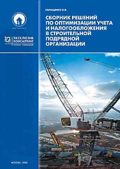 Обложка – Сборник решений по оптимизации учета и налогообложения в строительной подрядной организации, 2008