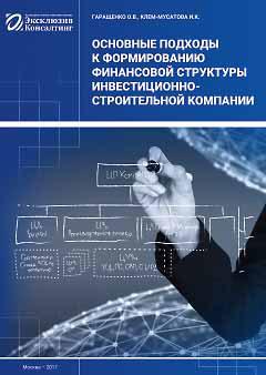 Обложка – Методическое пособие «Основные подходы к формированию финансовой структуры инвестиционно-строительной компании», 2017