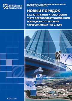 Обложка – Новый порядок бухгалтерского и налогового учета договоров строительного подряда в соответствии с ПБУ2/2008, 2010