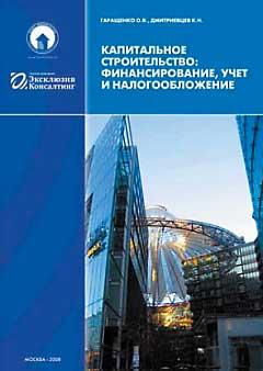 Обложка – Капитальное строительство: финансирование, учет и налогообложение, 2008