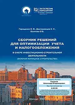 Обложка – Сборник решений для оптимизации учета и налогообложения, 2007