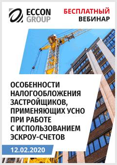 Обложка «Особенности налогообложения застройщиков»