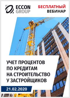 Обложка «Учёт процентов по кредитам на строительство у застройщиков»