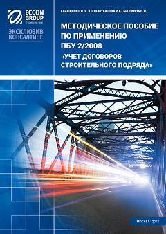 Обложка – Методическое пособие по применению ПБУ2/2008 «Учет договоров строительного подряда», 2018